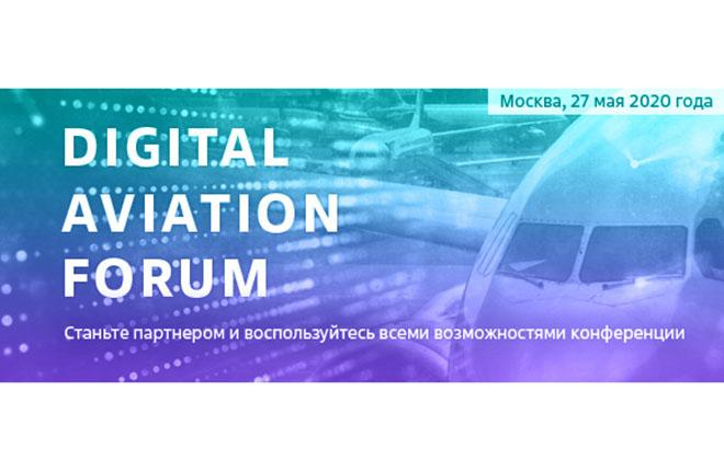 Digital Aviation Forum is coming
