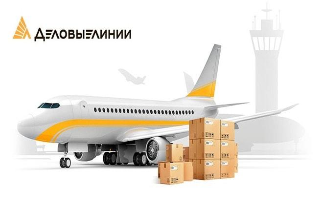 «Деловые Линии» ускорили авиаперевозки
